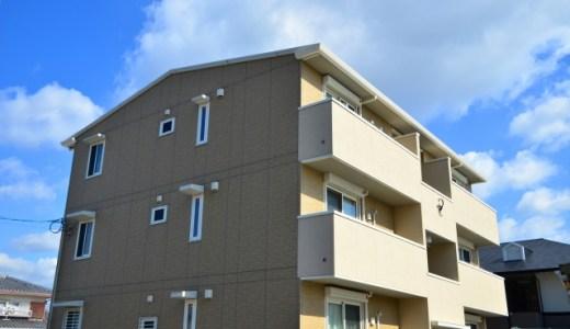 アパートローンは住宅ローンよりリスクが少ない