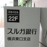 スルガ銀行「横浜東口支店」が事実上閉店か