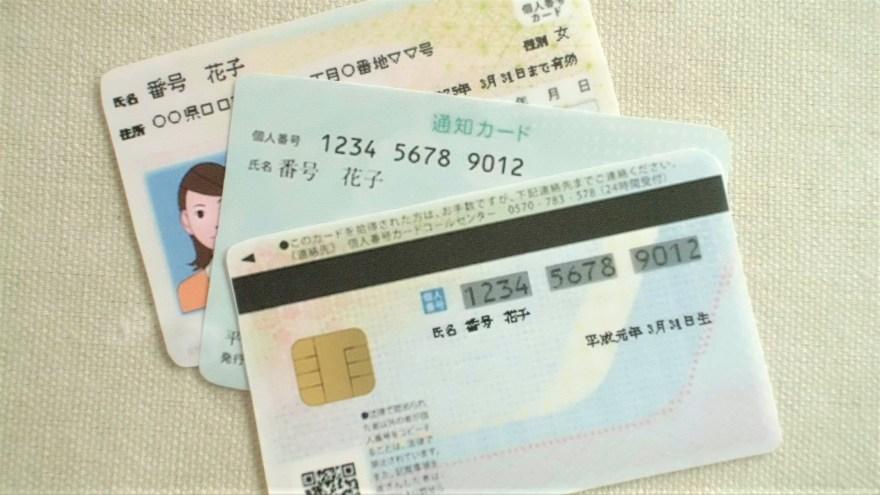 特別定額給付金にはマイナンバーカードが便利