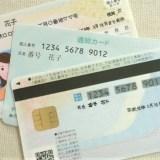 特別定額給付金に必要なマイナンバーカード申請が急増