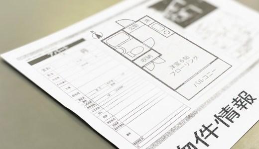 専有面積25平米(㎡)未満のアパート、マンションでの不動産投資は厳しくなる