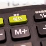 消費税還付を専門にする税理士を信用していいのか