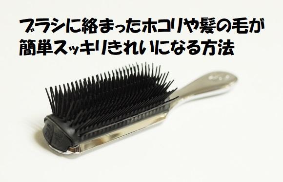 ブラシに絡まったホコリや髪の毛の掃除方法