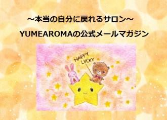 YUMEAROMA公式メールマガジン