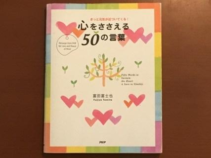 私が救われた本~その1~富田富士也さんの本