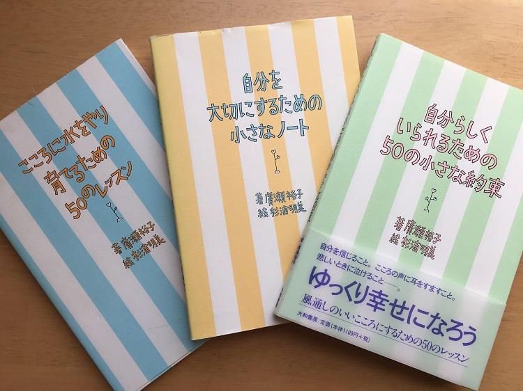 私が救われた本~その2~廣瀬裕子さんの本