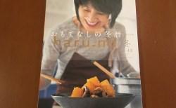 大好きな栗原はるみさんの本「haru_mi」