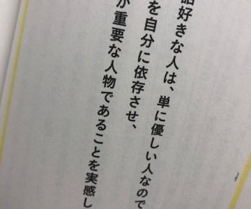 6/12のアドラー心理学講座レポート