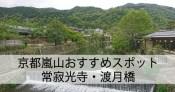 京都嵯峨嵐山おすすめスポット