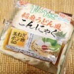 ダイエットやグルテンフリーの麺にヨコオ稲庭うどん風こんにゃくを食べてみた感想