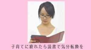 子育て疲れ読書