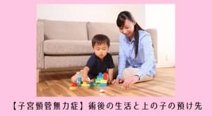 子宮頸管無力症術後の生活と上の子の預け先