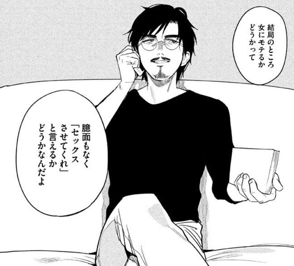 マンガ版僕愛03
