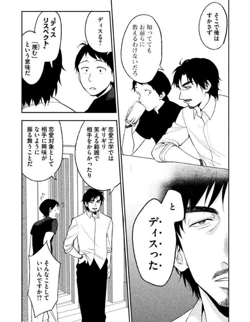 マンガ版僕愛02