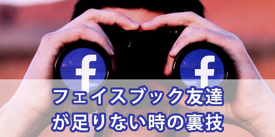 Facebook友達数足りない・いない時の解決法