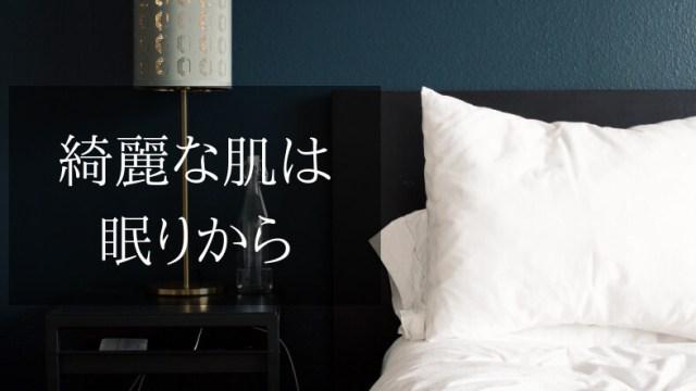 美肌になる方法:睡眠が大事