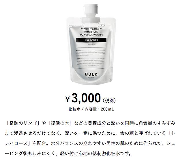 バルクオム化粧水の値段