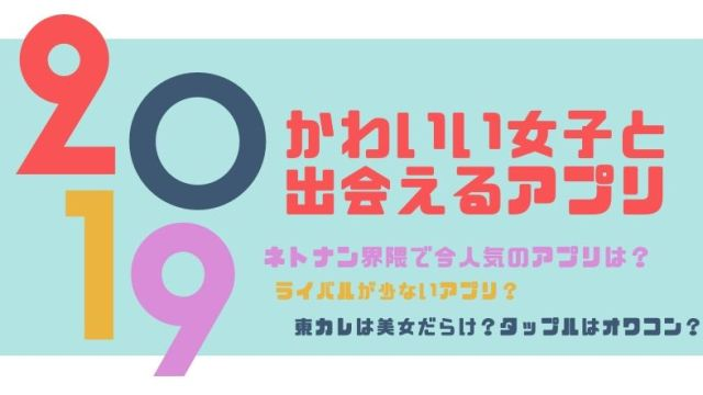 2019年最新マッチングアプリランキング:モテたい男のマッチングアプリ攻略法