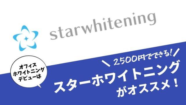 【スト値上げ】スターホワイトニングの効果や評判/1回2500円なのでオススメ!