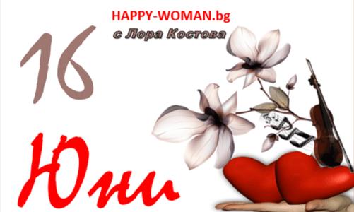Любовен хороскоп за 16 юни 2021