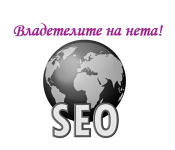 СЕО и изработка на сайтове