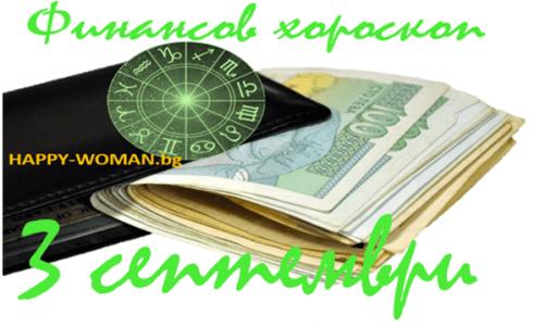 Финансов хороскоп за 3 септември 2021