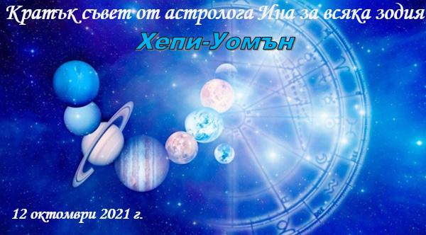кратък съвет от астролога- 12 октомври 2021