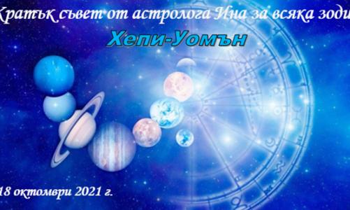 Кратък съвет от астролога Ина за всяка зодия: 18 октомври 2021