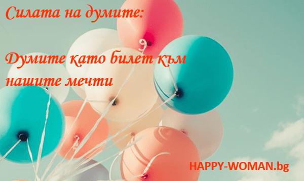 силата на думите - как да постигнем щастие