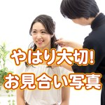 お見合い写真 結婚相談所 佐賀 福岡 おすすめ 再婚 料金