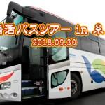 20180930婚活バスツアーin糸島 結婚相談所 佐賀 福岡 おすすめ 再婚 料金