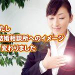 結婚相談所へのイメージ 結婚相談所 佐賀 福岡 おすすめ 再婚 料金