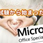 20181121MOSから成婚 結婚相談所 佐賀 福岡 おすすめ 再婚 料金