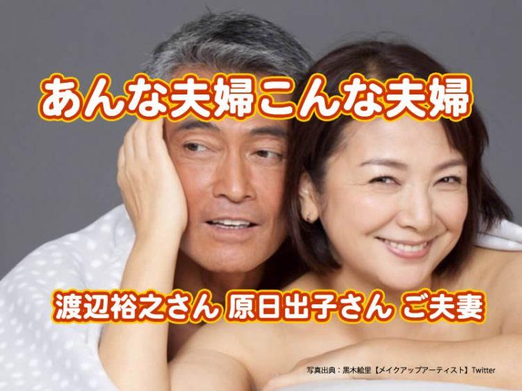20190122渡辺裕之原日出子用アイキャッチ 結婚相談所 佐賀 福岡 おすすめ 再婚 料金