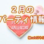 201901292月の婚活パーティアイキャッチ 結婚相談所 佐賀 福岡 おすすめ 再婚 料金