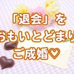 退会をおもいとどまりご成婚 結婚 相談所 佐賀 福岡 再婚