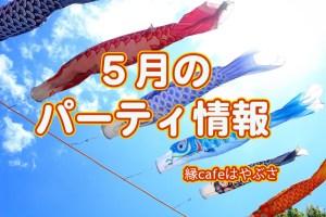 5月の婚活パーティアイキャッチ 結婚 相談所 佐賀 福岡 再婚