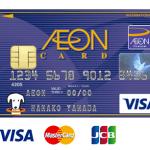 イオンクレジットカードを上手に使おう!WAONポイント・ときめきポイントを賢く貯める方法!
