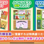 【寝かしつけにもオススメ】絵本読み聞かせアプリ〜みいみ〜