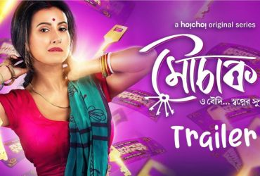 Mouchaak Hoichoi Web Series Download All Episodes In Bengali Separately