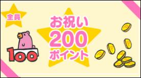 花王ピカママコミュニティ 100日プレゼント 全員