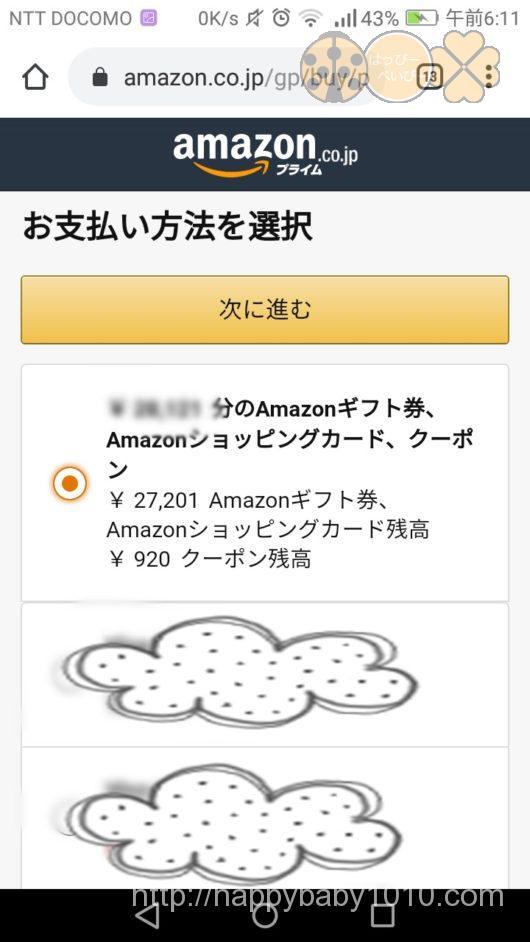 920円 amazon 出産準備お試しBox 無料