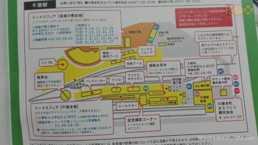 千頭駅 トーマスフェア 会場図