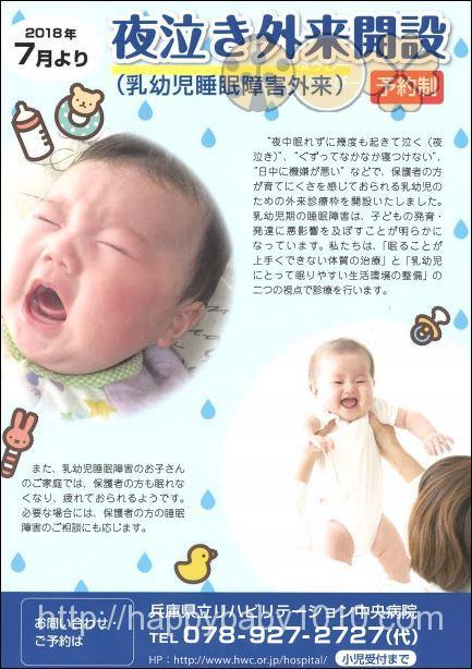 夜泣き外来 豊浦先生 乳幼児睡眠障害外来