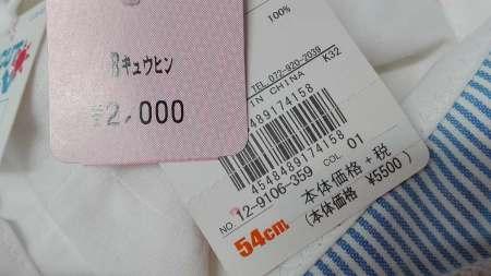ミキハウスランド B級品 タグ お得