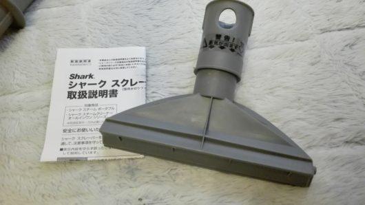 シャークスチームポータブル ショップジャパン 水でピカピカ
