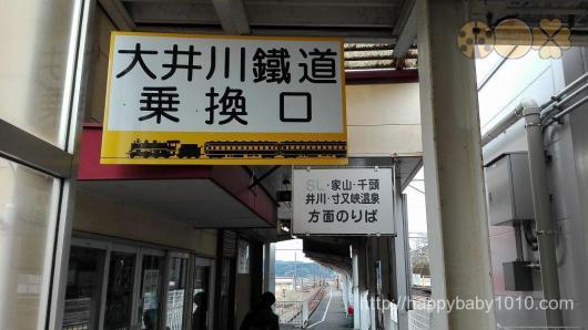 大井川鉄道 トーマス号 乗り換え口