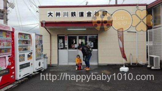 大井川鉄道 金谷駅 外観 自販機 リトローリー