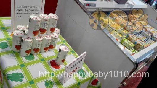 カゴメ劇場 会場レポート カゴメ製品2