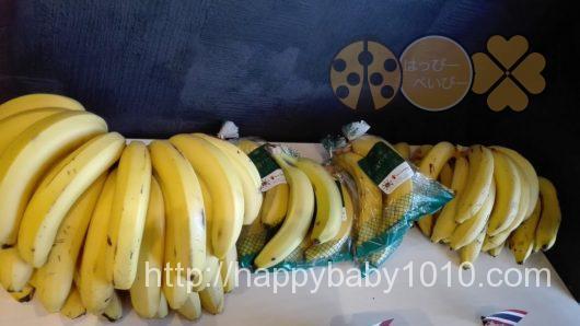 はじめてのばなな 当選 モニター 無料 オーガニックバナナ そんなばなな 食べ放題 イベント